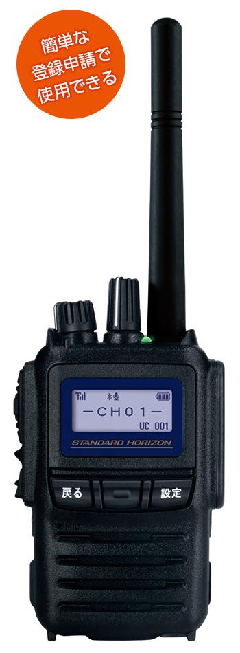 SR730 携帯型 5Wハイパワーデジタルトランシーバー スタンダード 携帯型デジタル簡易 (本格派業務用ハイパワー) (SR-730)ライセンスフリー無線