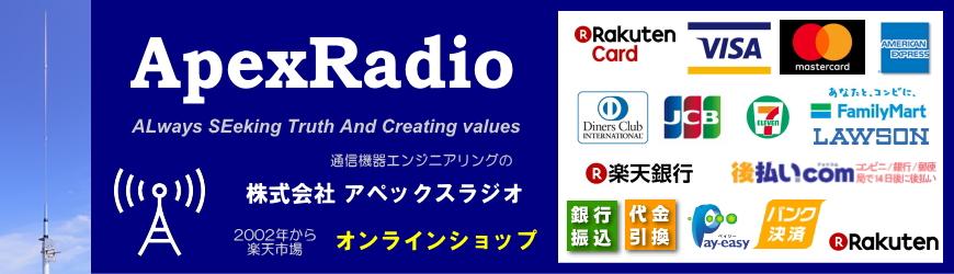 アペックスラジオ:受信機、アマチュア無線、インカム、航空無線、気象、充実ラインナップ