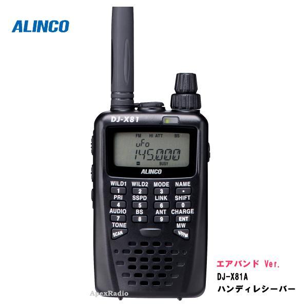 【ポイント8倍】DJ-X81A  ハンディ レシーバー 【エアバンドver】アルインコ (緊急警報放送・ワンセグ音声対応)  (DJX81) (ALINCO) 受信機アマチュア無線 BCL