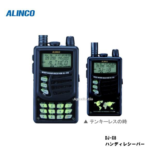 DJ-X8 広帯域 受信機 アルインコ ハンディレシーバー アマチュア無線 BCL(DJX8)