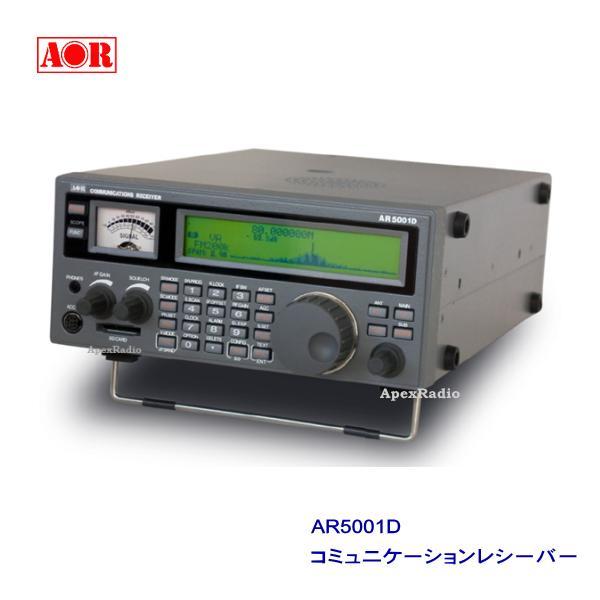 AR5001D 広帯域受信機 エーオーアール デジタル復調式 (AR-5001D) (AOR) 航空無線 アマチュア無線