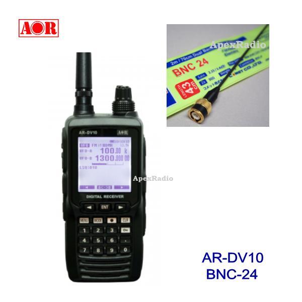 【SP】エーオーアール  AR-DV10 デジタル ハンディレシーバー 高性能アンテナ BNC-24 セット広帯域受信機 航空無線 アマチュア無線 (100kHz-1300MHz)(AOR)(ARDV10)