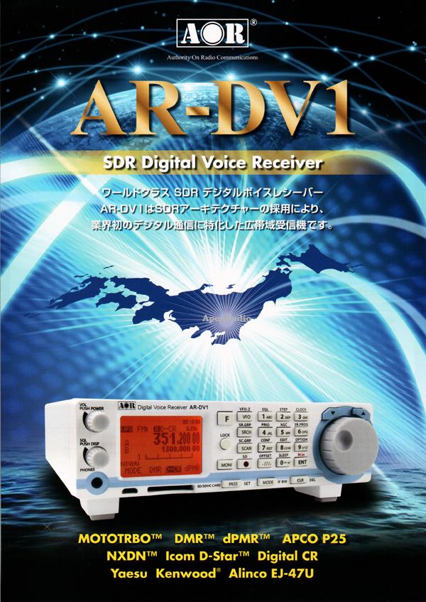 AOR AR-DV1 SDR digital receiver broadband receiver (100kHz - 1,300MHz)  amateur radio communications aviation radio BCL(AOR)(ARDV1)