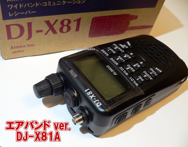 DJ-X81A ハンディ レシーバー 【エアバンドver】アルインコ (緊急警報放送・ワンセグ音声対応) (DJX81) (ALINCO) 受信機アマチュア無線 BCL