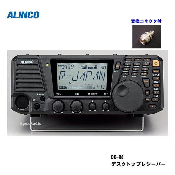 DX-R8 受信機 (MP-BNCJ変換コネクタ付) アルインコ デスクトップ 短波受信 (150kHz ~ 35MHz)(DXR8) ラジオ レシーバー BCL