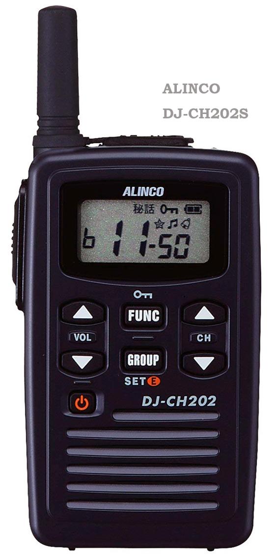 【インカム】DJ-CH202S トランシーバー  アルインコ 特定小電力(ショートアンテナ) 電池・充電器一式セット ライセンスフリー無線 フリラ
