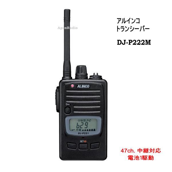 DJ-P222M インカム トランシーバー  アルインコ 特小 (DJ-P222) (ミドルアンテナ)  (IP67相当の防浸) ライセンスフリー無線 フリラ