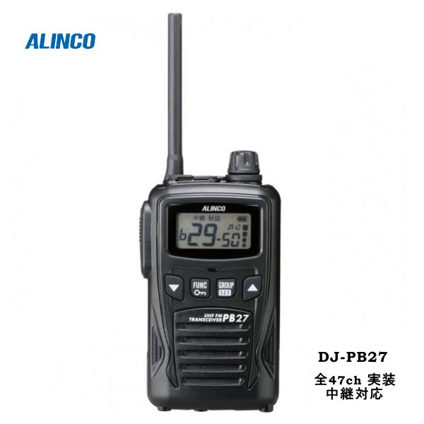 DJ-PB27 (DJPB27) アルインコ インカム トランシーバー 特小 中継器対応 ライセンスフリー無線 フリラ ライセンスフリー無線 フリラ