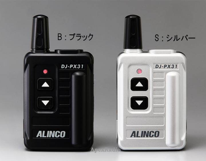 DJ-PX31(B) 超小型インカム  アルインコ トランシーバー(ブラック1台) (DJPX31) ライセンスフリー無線 フリラ