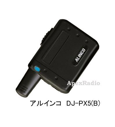 DJ-PX5(B) 超小型インカム  アルインコ トランシーバー(ブラック1台) (DJPX5) ライセンスフリー無線 フリラ