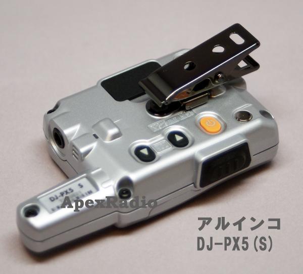 DJ-PX5(S) 超小型インカム  アルインコ トランシーバー(シルバー1台) (DJPX5) ライセンスフリー無線 フリラ