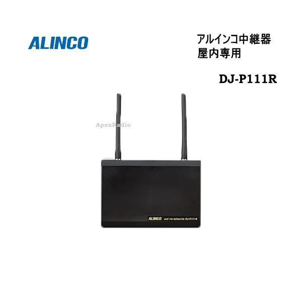 DJ-P111R 屋内専用 交互通話中継器 アルインコ リモコン対応 (DJP111R) インカム レピータ ライセンスフリー無線 フリラ
