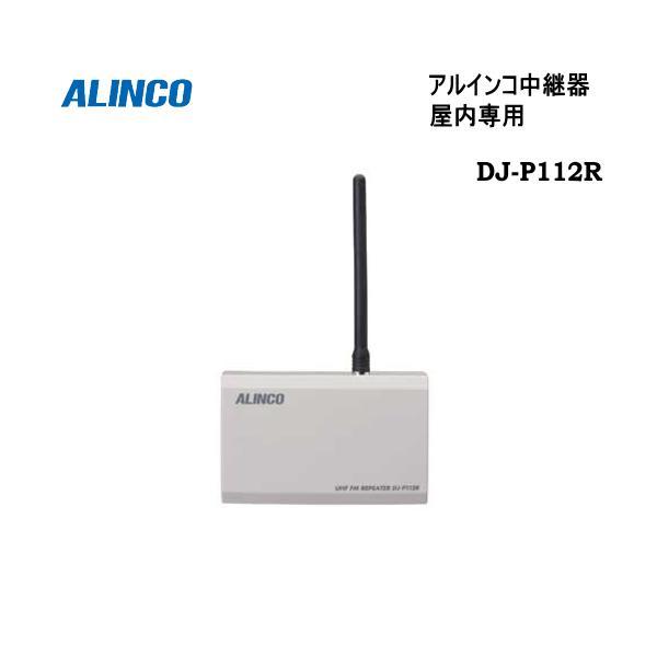 DJ-P112R 屋内専用 交互通話中継器 アルインコ リモコン対応 (DJP112R) インカム レピータ ライセンスフリー無線 フリラ