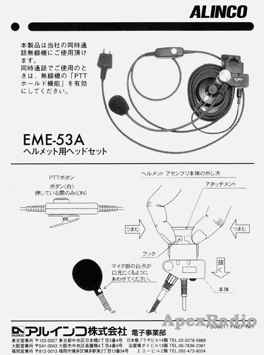 ヘルメット用ヘッドセット 【2ピンプラグ式】 アルインコ EME-53A