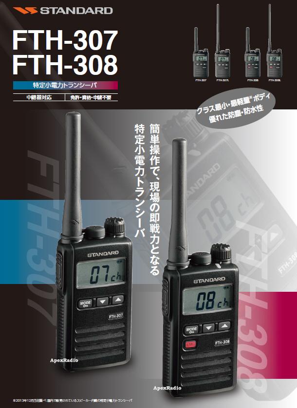 インカム トランシーバー(特小)ヤエス FTH-308L (FTH308L)(高利得ロングアンテナタイプ)