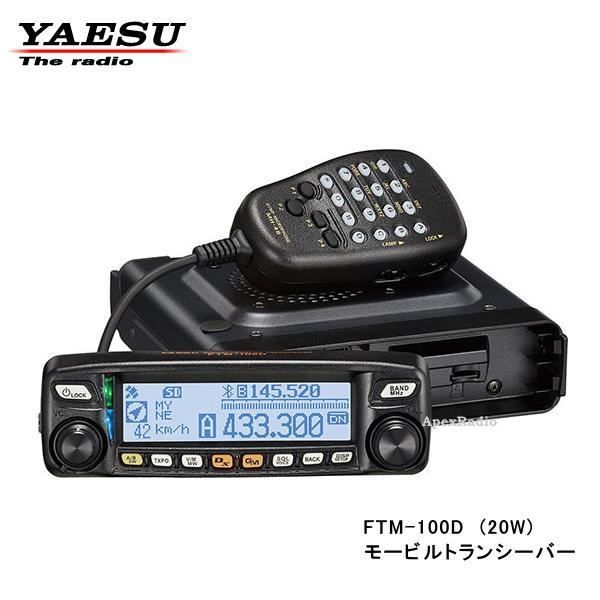 FTM-100D アマチュア無線機 モービル ヤエス 2バンド C4FM FDMA/FM (20W)(広帯域受信)(FTM100D)