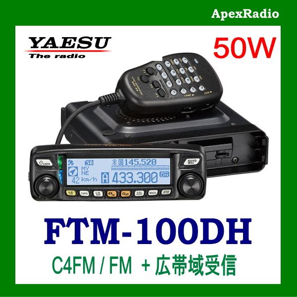 FTM-100DH アマチュア無線機 モービル ヤエス 2バンド C4FM FDMA/FM (50W)(広帯域受信)(FTM100DH)