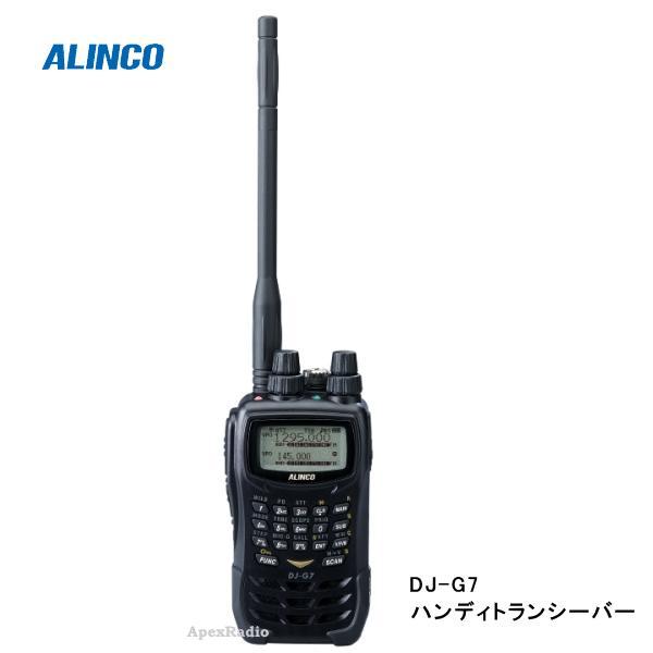 DJ-G7 アマチュア無線機 アルインコ トライバンドハンディ DJ-G7 (144/430 アルインコ/1200MHz帯)(広帯域受信) アマチュア無線機 (DJG7), 東村:be007573 --- io-es.com