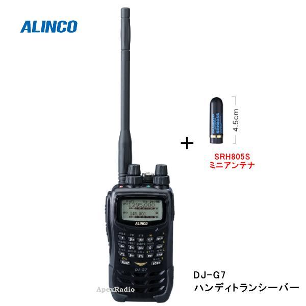 DJ-G7 +SRH805S アルインコ アマチュア無線機  + ミニアンテナ(144/430/1200MHz) (DJG7 + SRH-805S)