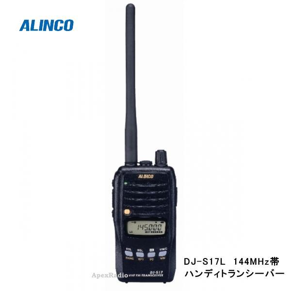 DJ-S17L アマチュア無線機 アルインコ DJ-S17L アルインコ 144MHz ハンディ 144MHz (Lパッケージ)(DJS17L), Neore:df1f51ed --- musubi-management.com