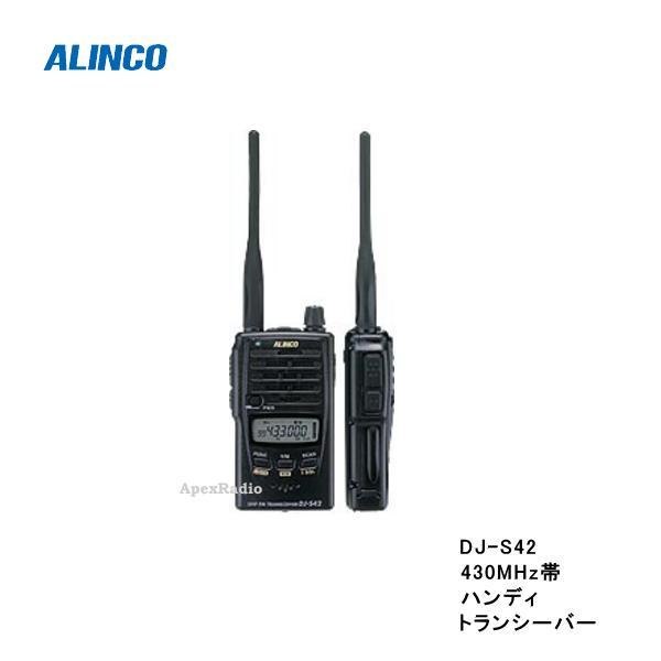 DJ-S42 アマチュア無線機 アルインコ 430MHzハンディ  (DJS42)