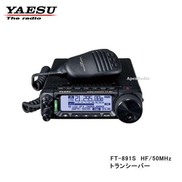 FT-891S HF-50MHz (HF:10W) ヤエス トランシーバー オールモード HF-50MHz トランシーバー (FT891S) FT-891S アマチュア無線, 薮塚本町:1b57df68 --- capela.eng.br