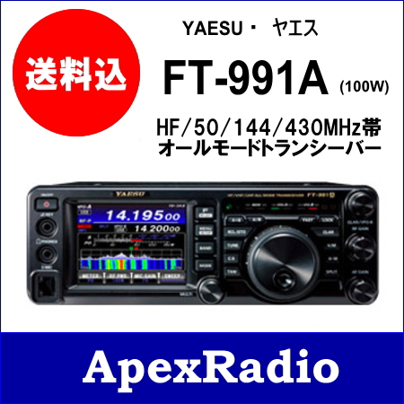 FT-991A HF/50/144/430MHz帯 アマチュア無線 オールモード トランシーバー  (100W / 144,430MHz 50W) ヤエス  (FT991)