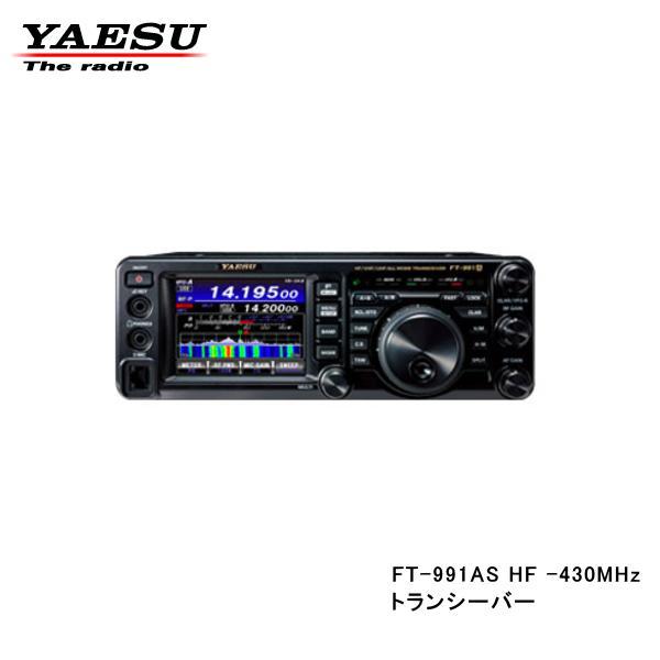 FT-991AS HF/50/144/430MHz帯 アマチュア無線 オールモード トランシーバー (20W HF10W) ヤエス (FT991)