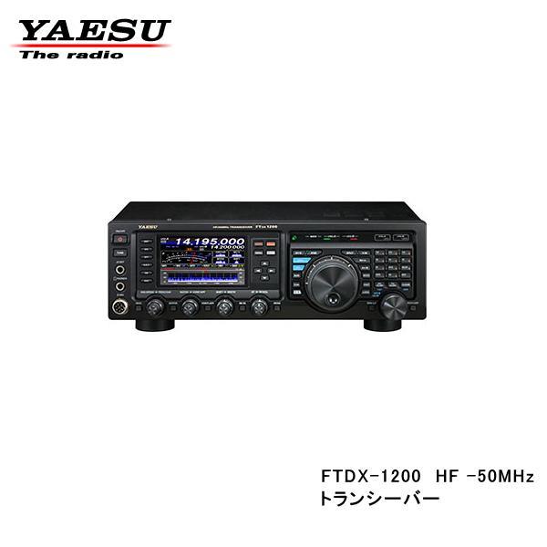 FTDX1200 HF-50MHz (100W) ヤエス トランシーバー (アンテナチューナー内蔵)(FTDX-1200)