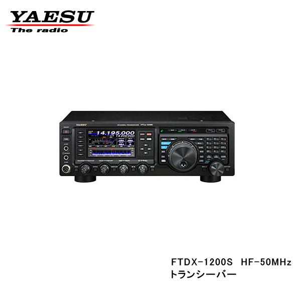 FTDX1200S HF-50MHz (10W/50MHz 20W) ヤエス トランシーバー (アンテナチューナー内蔵)(FTDX-1200S)