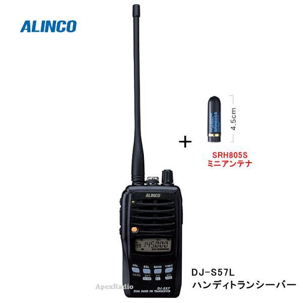 DJ-S57L + SRH805S ハンディ アマチュア無線機 + ミニアンテナ (DJS57+SRH805S)