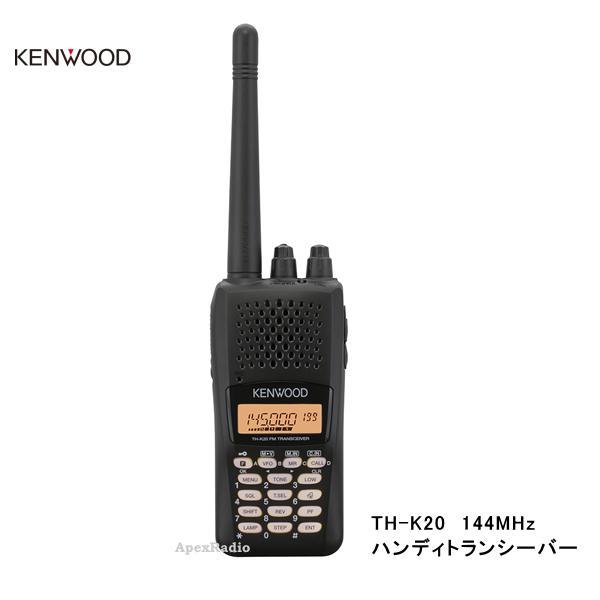 TH-K20 144MHz帯 ケンウッド ハンディ アマチュア無線機 (THK20)(KENWOOD)