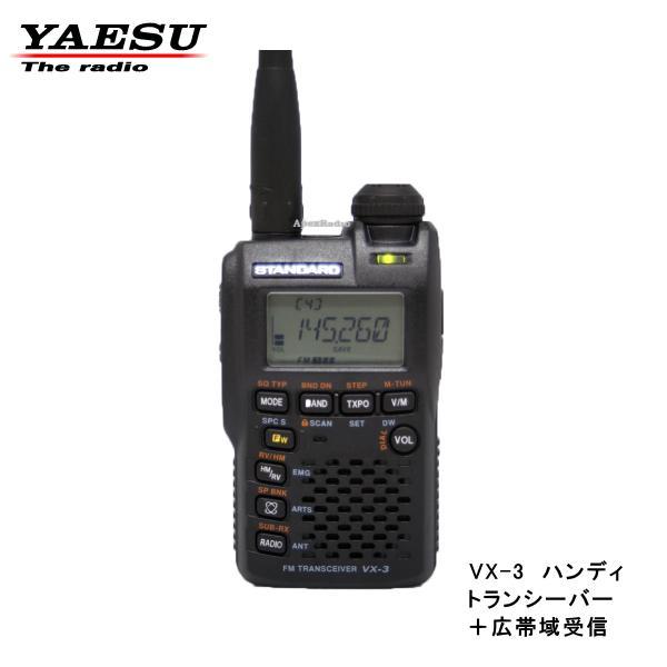VX-3 ハンディ ヤエス アマチュア無線機 広帯域受信機能付  (VX3) (YAESU)