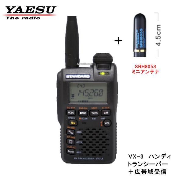 VX-3 + SRH805S 2バンドハンディ アマチュア無線機 +ミニアンテナセット (VX3, SRH805S)