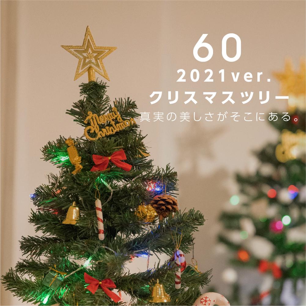卓越 あす楽 送料無料 クリスマスツリー 60cm 卓上 ミニツリー クリスマス飾り LEDイルミネーション オーナメント 星 飾り イルミネーション led おしゃれ プレゼント 雰囲気満々 暖かい 商店 ギフト おもちゃ ct-60 簡単な組立品 クリスマス雑貨 もみの木 キラキラ 部屋 飾付け