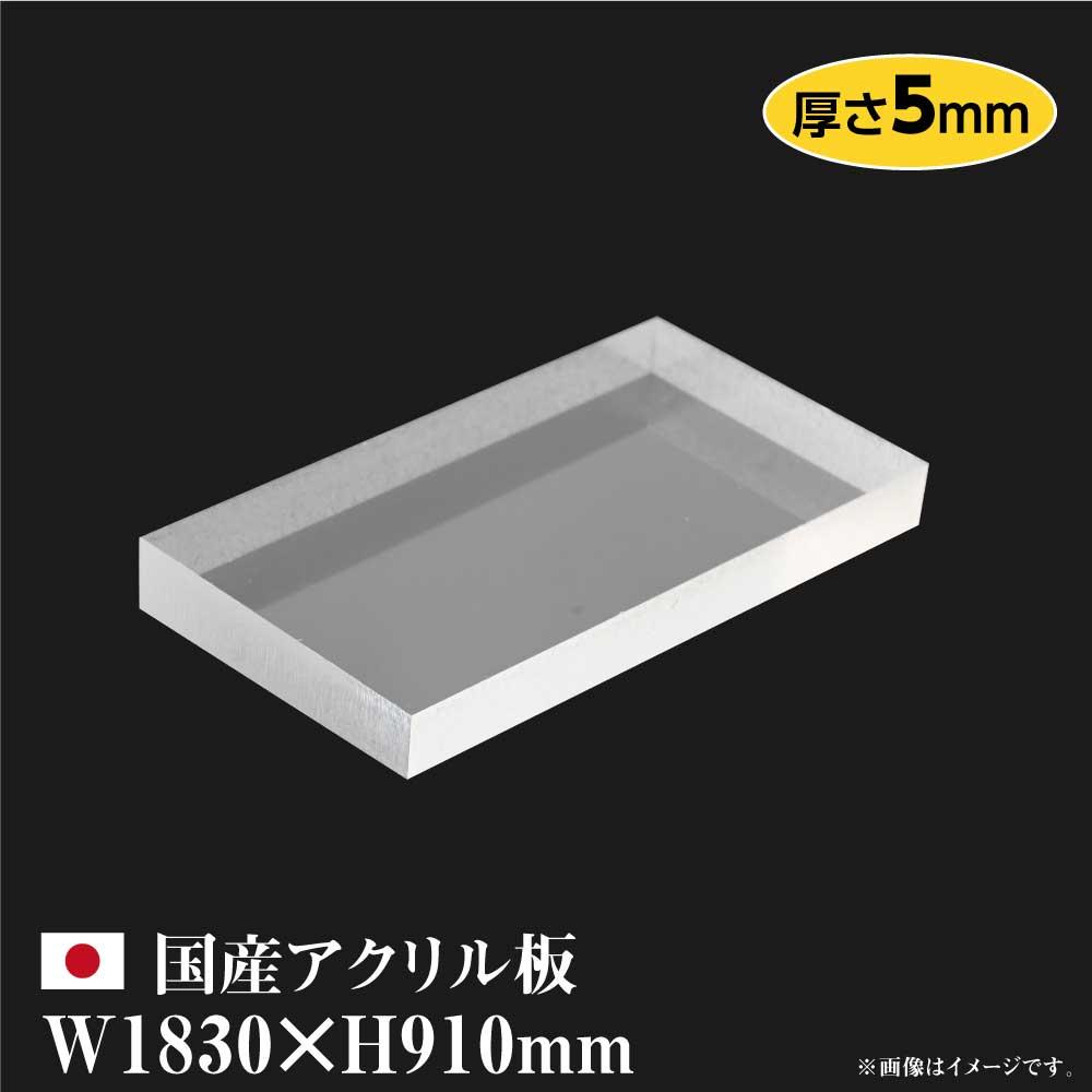 日本製 アクリル板 押出し板 1830mm×910mm 厚5mm カンナー仕上げ アクリルプレート 透明 安全 ガラス 法人名義:代引可 黒 乳半 act5-18391 人気 おすすめ プレート 白