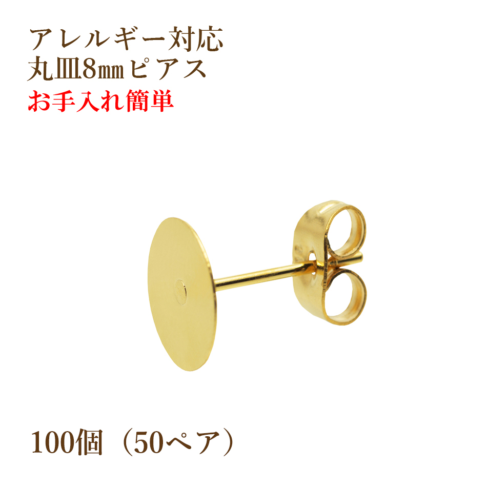 [100個] サージカルステンレス 丸皿8mm ピアス [ ゴールド 金 ] キャッチ付き パーツ 金アレ