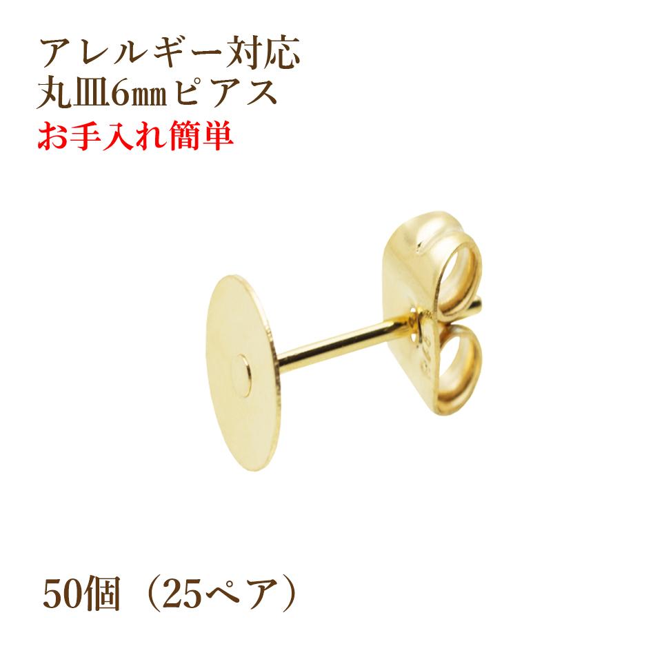 金属アレルギー 医療用 素材 お手入れ簡単 316 [50個] サージカルステンレス 丸皿6mm ピアス [ゴールド金] キャッチ付き パーツ