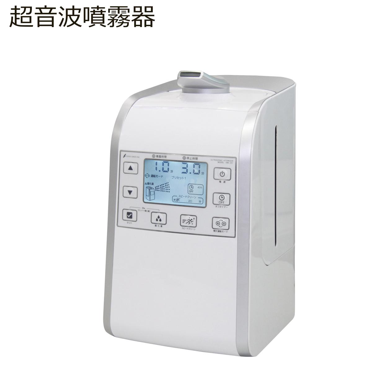 超音波噴霧器『空間の除菌消臭』HM-201除菌消臭液をミスト状にして空間へ放出ダイレクトアタック方式だから室内空間をスピード除菌消臭