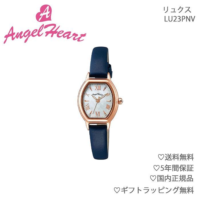 【送料無料】Angel Heart Luxe エンジェルハート リュクス LU23PNV 贈り物 ギフト 入学 新生活 プレゼント ギフト ホワイトデー クリスマス アクセサリー レザー 国内正規品 クリスマス