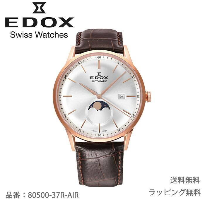 【送料無料】EDOX エドックス メンズ LES VAUBERTS 80500-37R-AIR