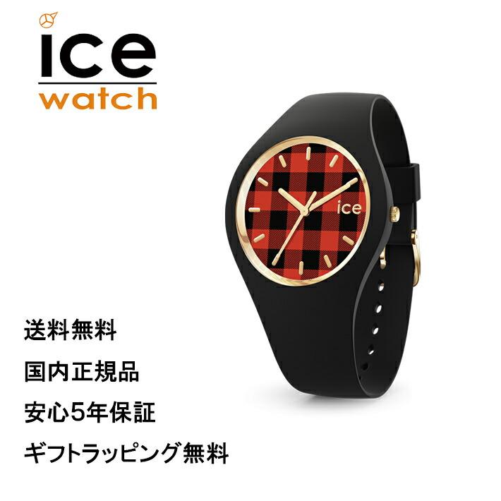 【送料無料】国内正規品 ICE WATCH アイスウォッチ 016054 腕時計 女性用腕時計 ICE change バッファローブラック   シンプル おしゃれ WATCH watch カジュアル