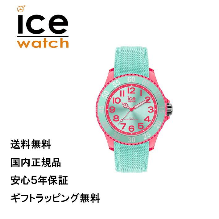 送料無料 国内正規品 ICE WATCH 返品不可 アイスウォッチ 017731 腕時計 女性用腕時計 シンプル おしゃれ cartoon カジュアル 輸入 watch バタフライ