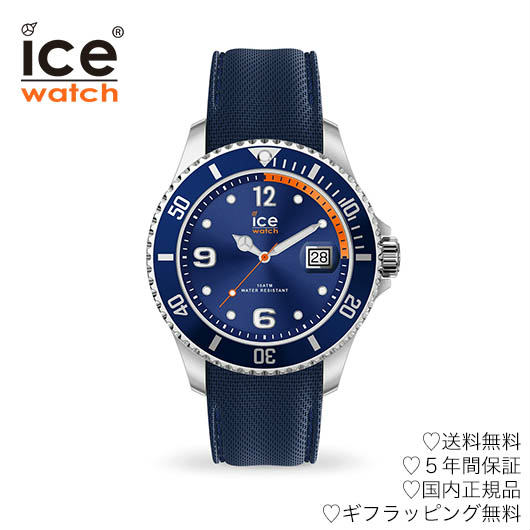 【送料無料】icewatch アイスウォッチ 017325 腕時計 男女兼用腕時計 アイスウォッチ ICE steel アイス スティール ネイビー オレンジ (エクストララージ ) カジュアル スポーティー プレゼント