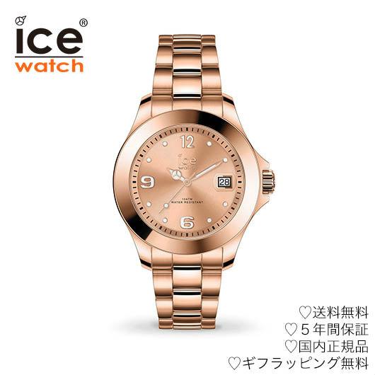 【送料無料】icewatch アイスウォッチ 017321 腕時計 男女兼用腕時計 アイスウォッチ ICE steel Classic アイス スティール クラシックローズゴールド (スモール) カジュアル スポーティー プレゼント