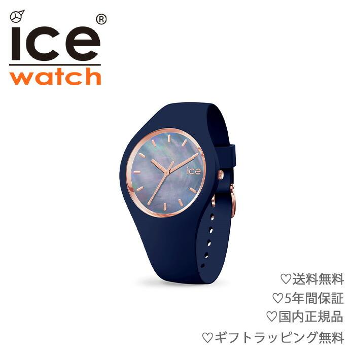 【送料無料】icewatch アイスウォッチ 016940 腕時計 男女兼用腕時計 ICE steel アイス スティール ユナイテッド/シルバー エクストララージ カジュアル スポーティー プレゼント