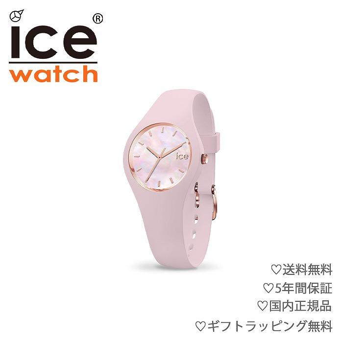 【送料無料】icewatch アイスウォッチ _016933 腕時計 男女兼用腕時計 ICE steel アイス スティール ユナイテッド/シルバー エクストララージ カジュアル スポーティー プレゼント