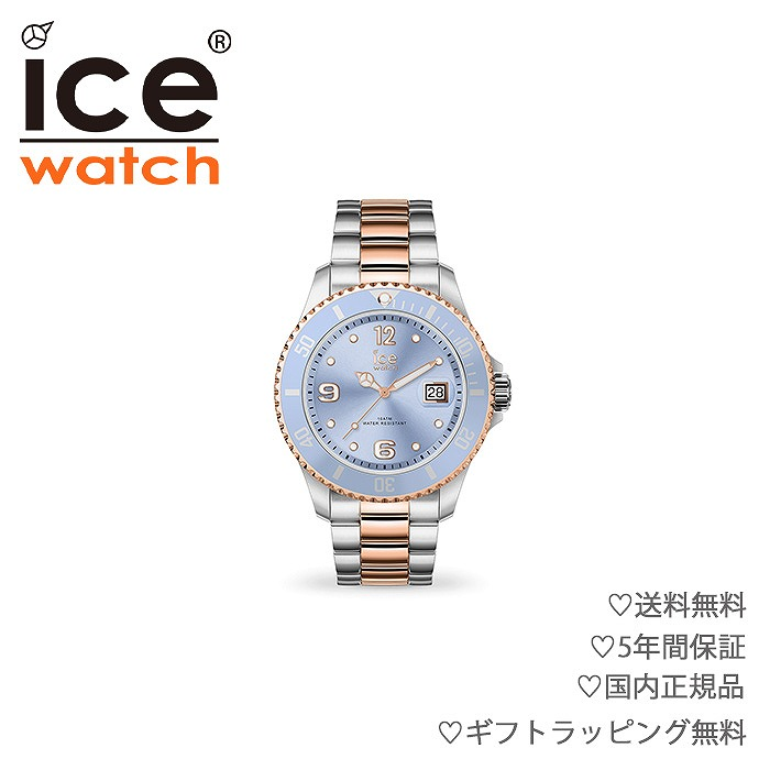 【送料無料】icewatch アイスウォッチ _016770 腕時計 男女兼用腕時計 ICE steel アイス スティール ユナイテッド/シルバー エクストララージ カジュアル スポーティー プレゼント