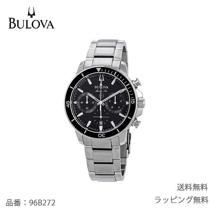 【送料無料】BULOVA ブローバ メンズ Marine Star 96B272
