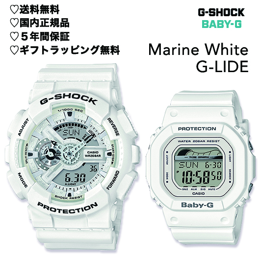 【国内正規品】【送料無料】 CASIO カシオ G-SHOCK Gショック ホワイトマリン BABY-G ベビージー マットカラー GA-110MW-7AJF BLX-560-7JF ペアウォッチ ユニセックス 腕時計 メーカー保証付き